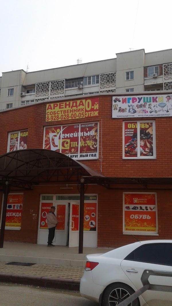 Магазин одежды «Магазин одежды Семейный стиль» в городе Элиста, фотографии