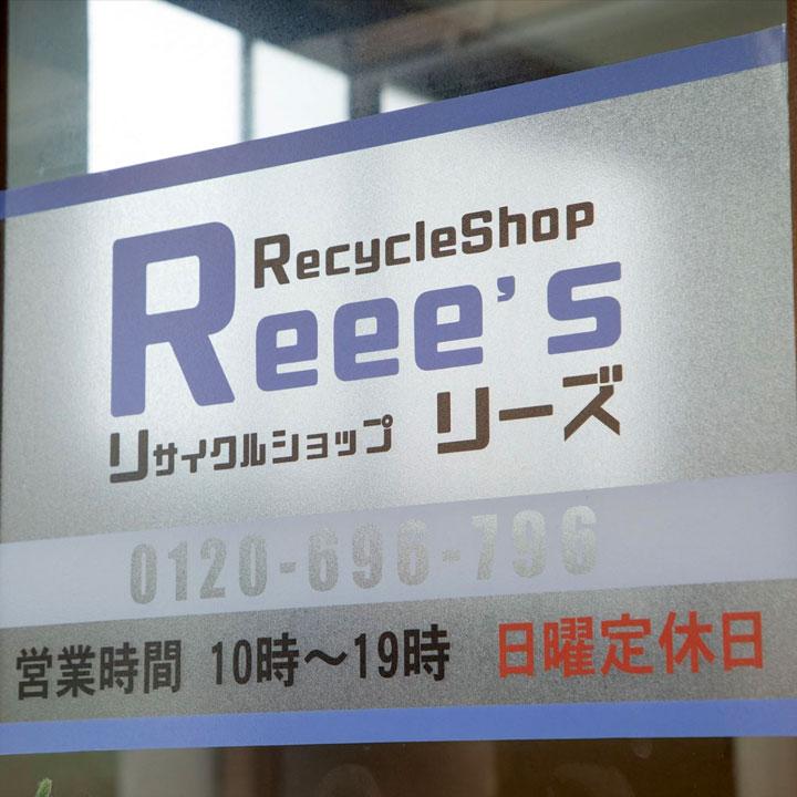 Reee's