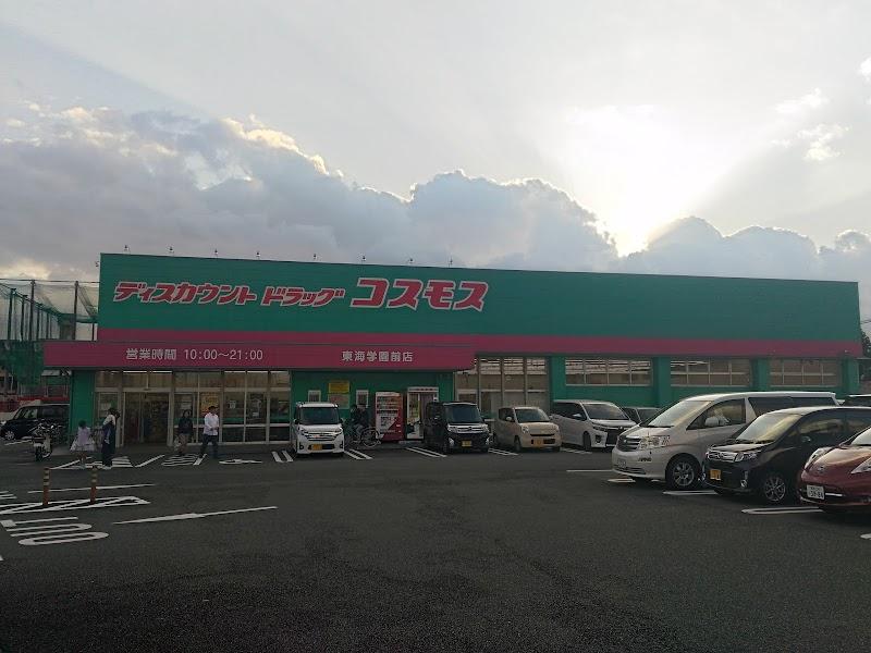 ディスカウントドラッグコスモス 東海学園前店