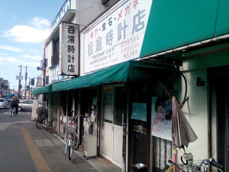 松倉眼鏡寺田店