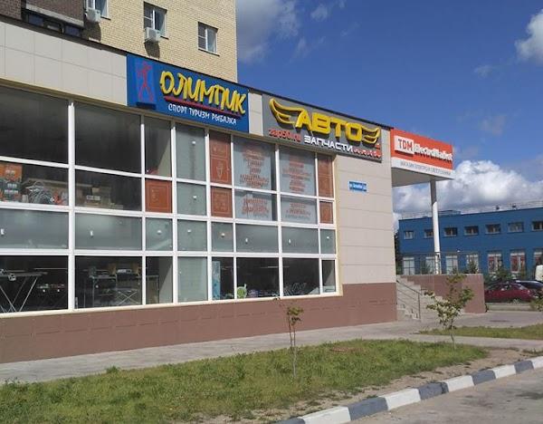 Магазин спорттоваров «Олимпик» в городе Дубна, фотографии