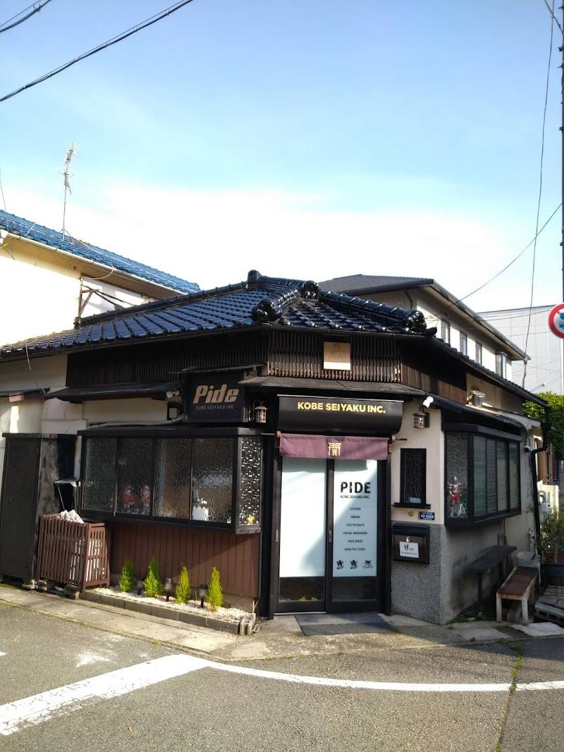 神戸製薬株式会社 本社