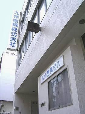 キュービック・ファシリティマネジメント株式会社