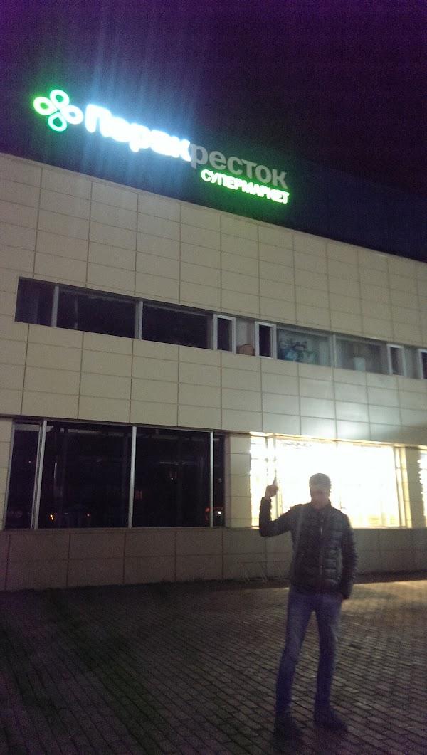 Супермаркет «Перекресток» в городе Дубна, фотографии