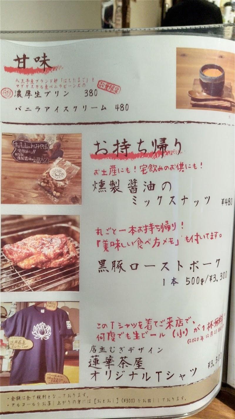 蓮華茶屋 〜酒と創作和食の店〜