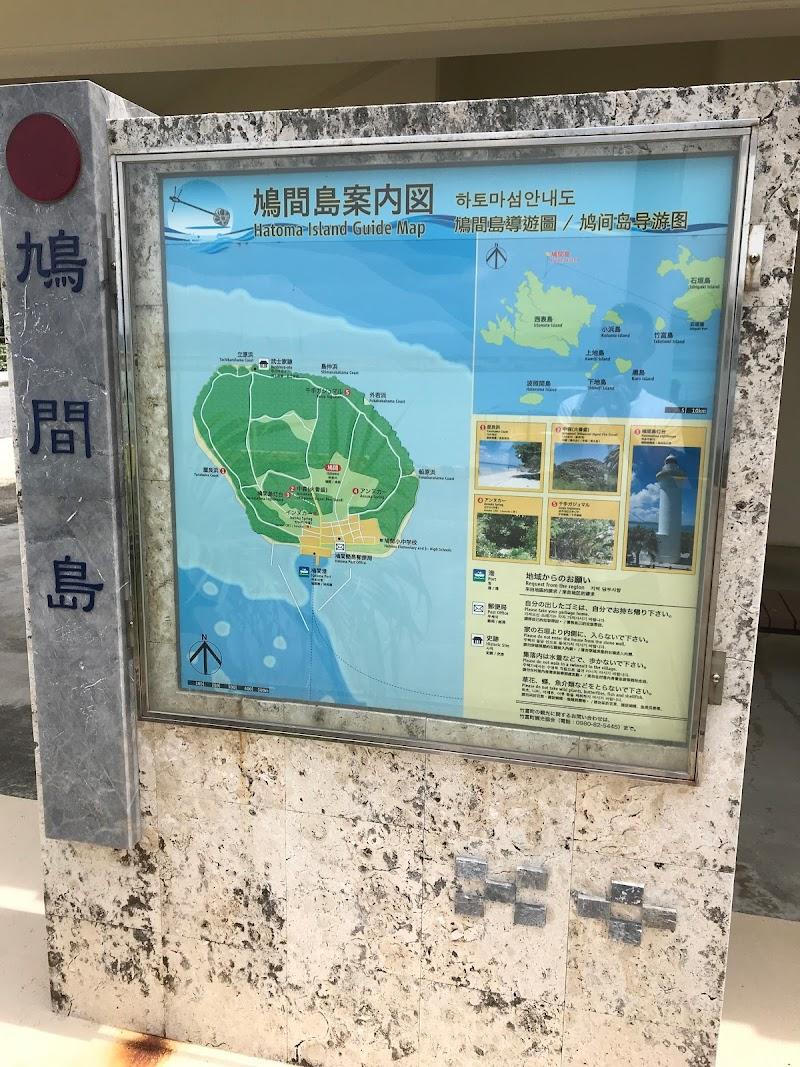 いとま浜ターミナル(鳩間島港)