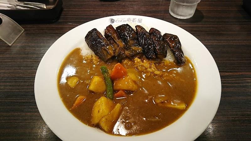 カレーハウスCoCo壱番屋 赤羽LaLaガーデン店