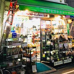 ★★★★☆ · 自然食品店 · 3 2丁目3−7