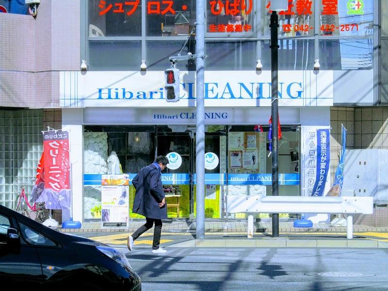 (株)ひばりクリーニング ひばりケ丘店