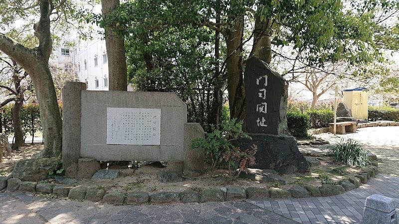 門司関址碑
