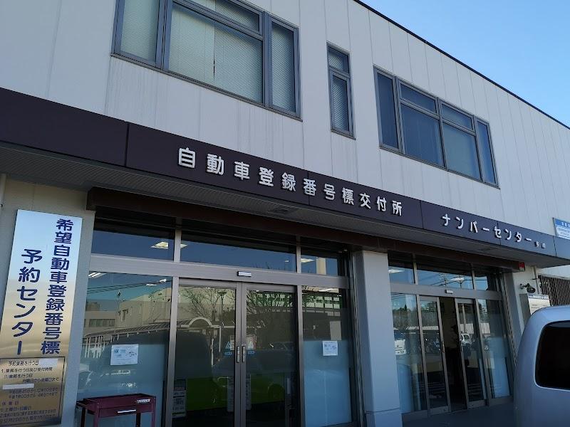 学校 警察 関東 管区 関東管区警察学校