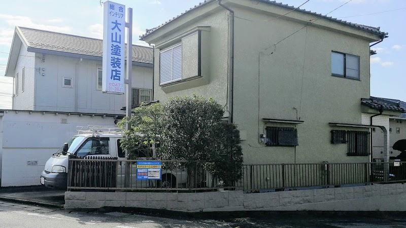 大山塗装店