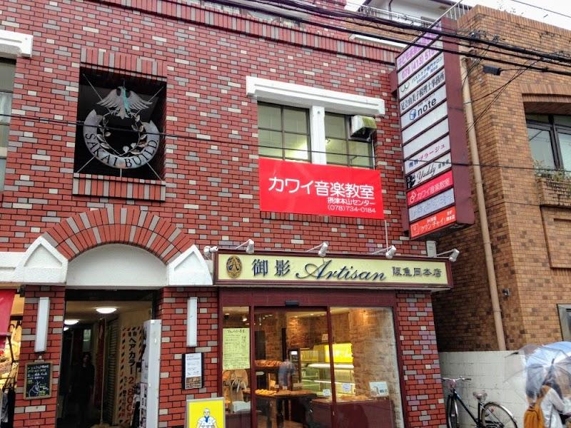 カワイ音楽教室 摂津本山センター