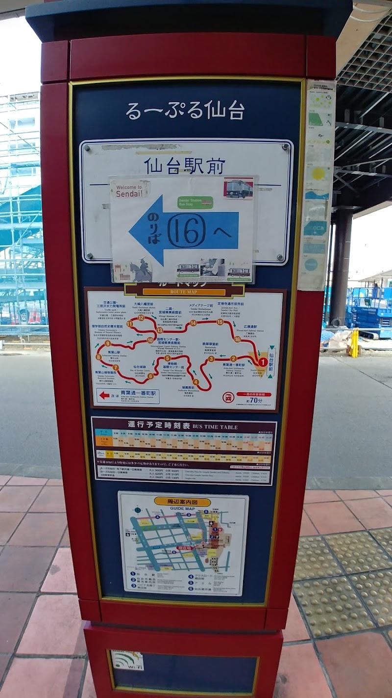 局 交通 仙台 市