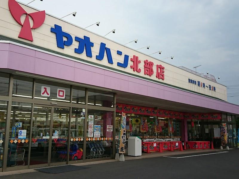 栃木 倒産 ヤオハン