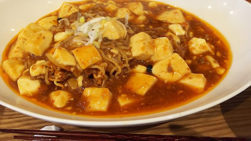 台湾めしと四川麻婆豆腐専門店 金の馬結