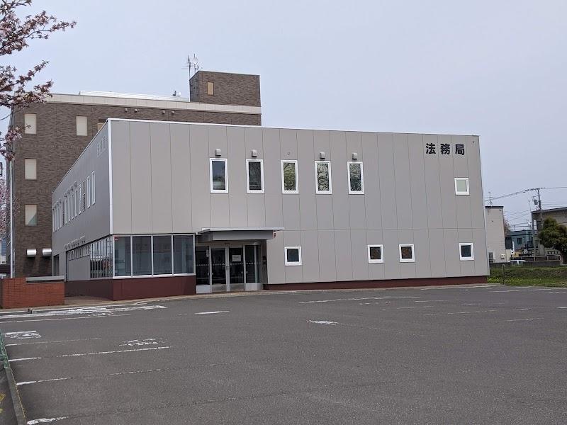 札幌法務局 岩見沢支局