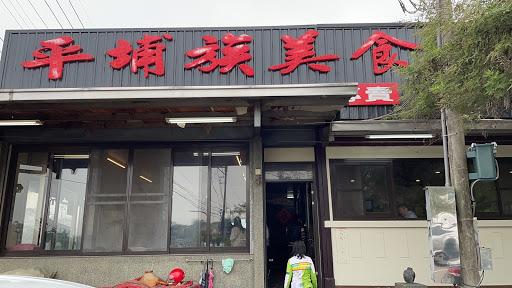 僅此一家 平埔族美食燜燒雞-台式山產餐廳 鋼管雞 烤雞(必吃推薦)