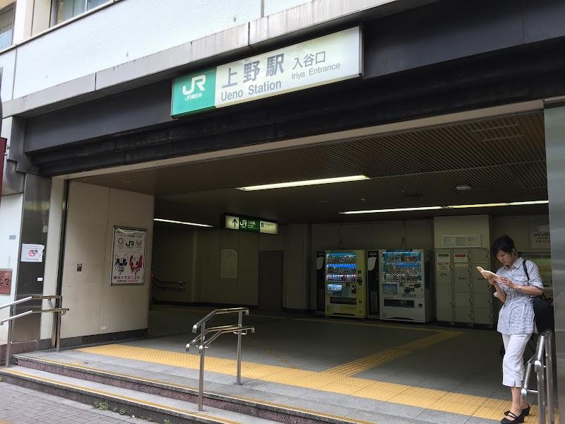 上野 駅 入 谷口