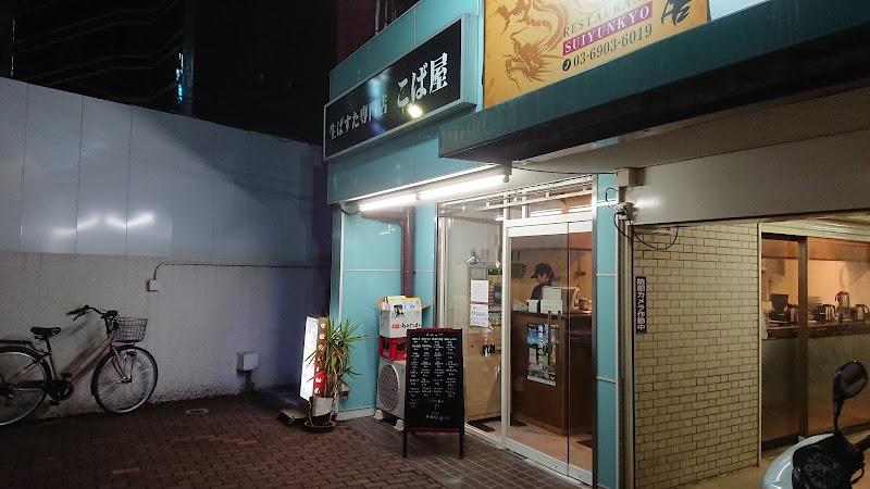 生パスタの店 こば屋