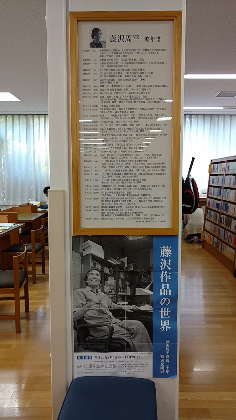 泉町 図書館 大