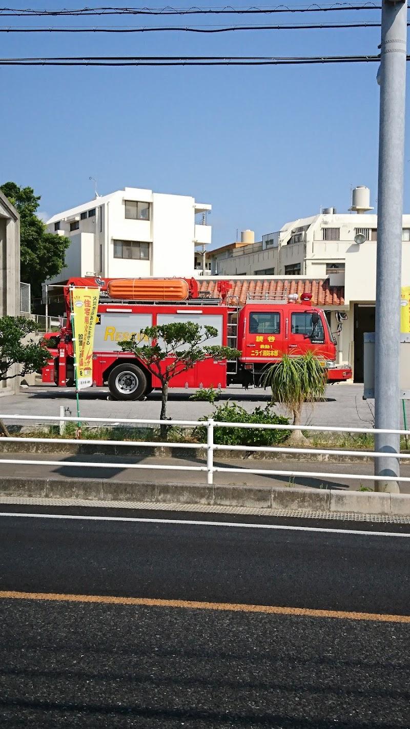 ニライ消防本部 読谷消防署
