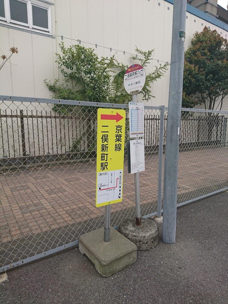 二俣新町駅入口 バス停