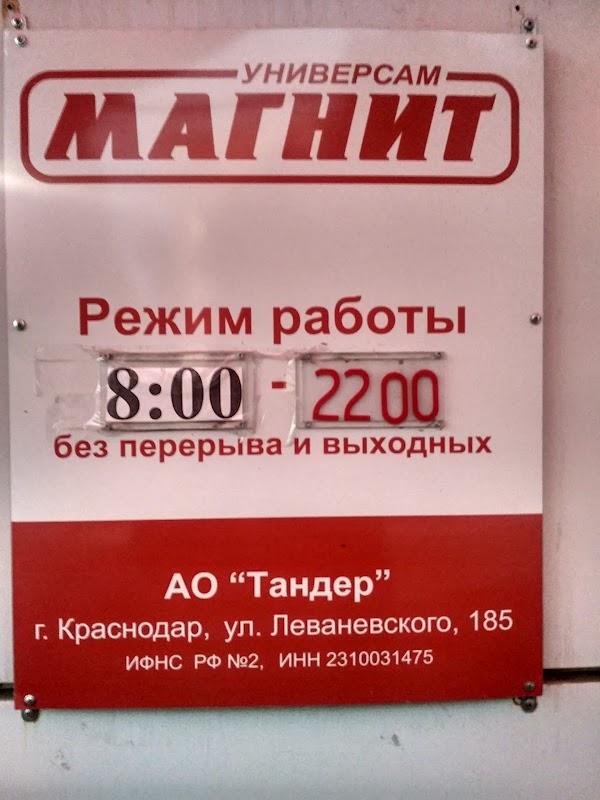 Супермаркет «Магнит» в городе Чехов, фотографии