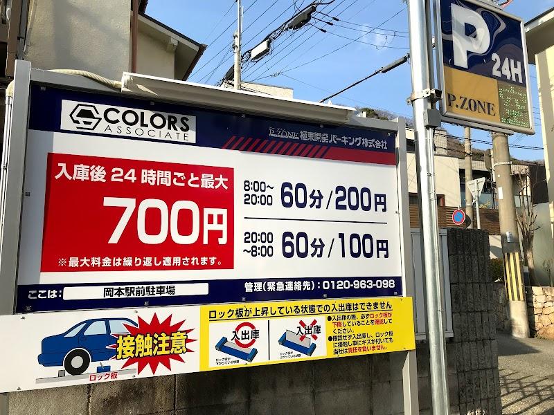 岡本駅前駐車場