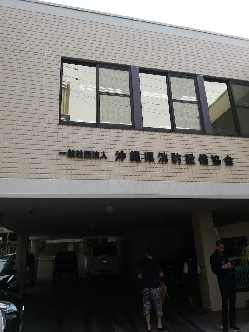 一般社団法人 沖縄県消防設備協会