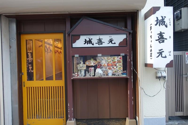 城喜元 まっちゃんの店