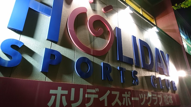 ホリデイ スポーツ クラブ 長野