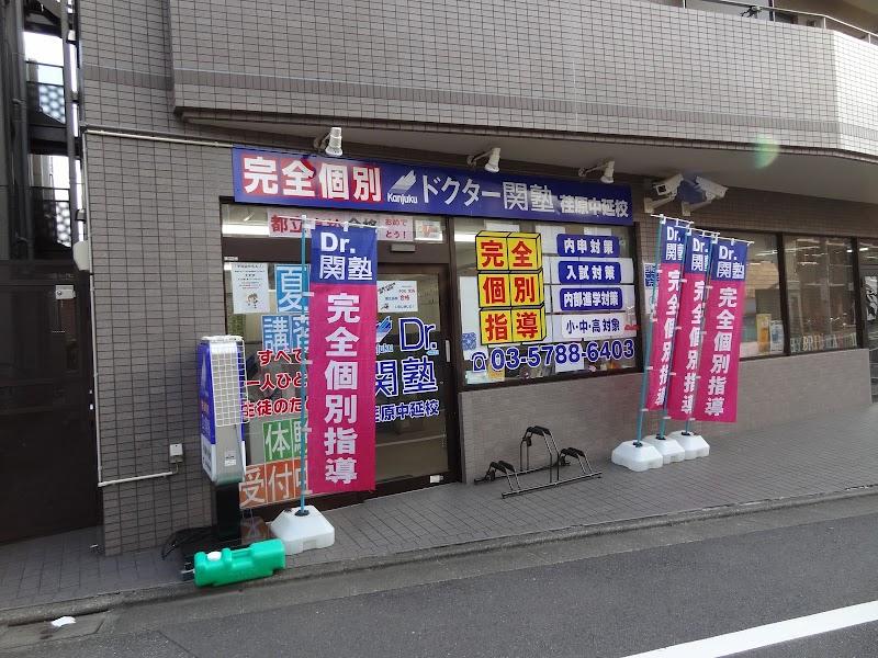 Dr.関塾 戸越銀座校