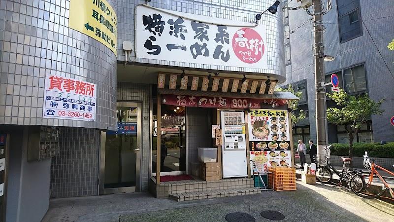 ラーメン春樹 江戸川橋店