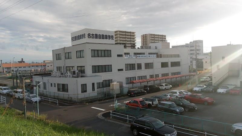 学校 校 自動車 名古屋 天白