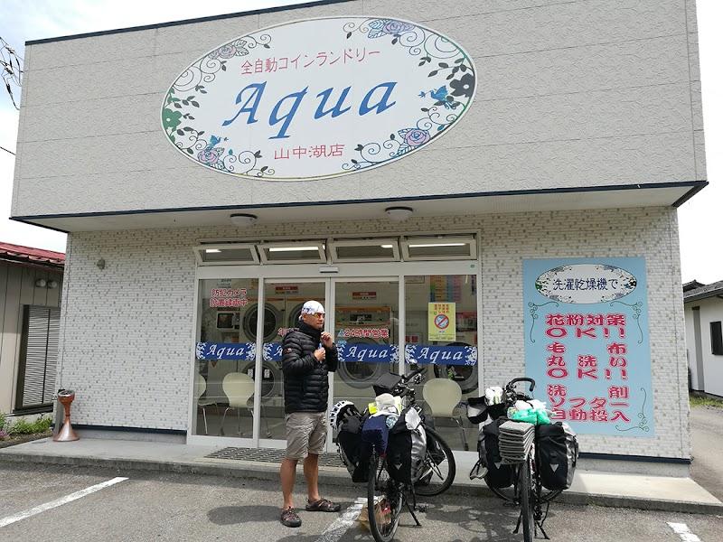 コインランドリーアクア山中湖店