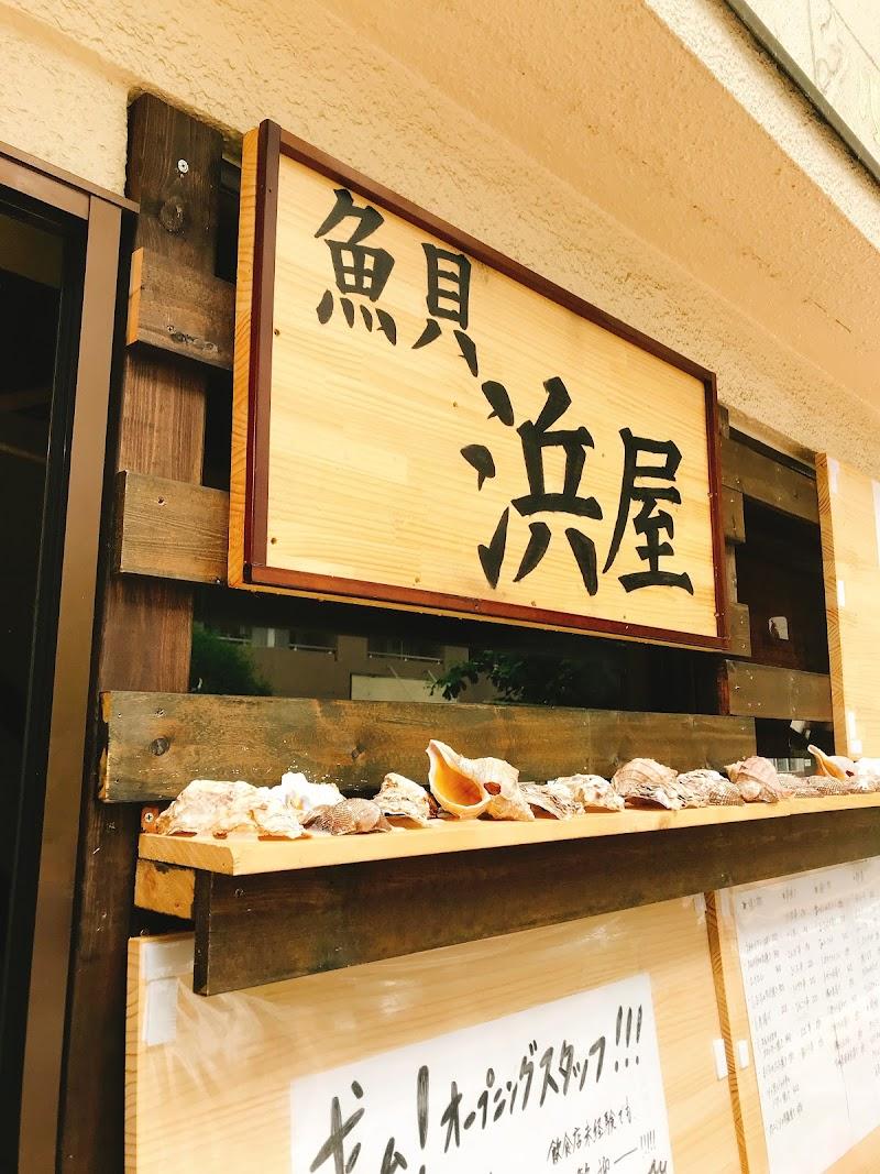 浜屋 笹塚店