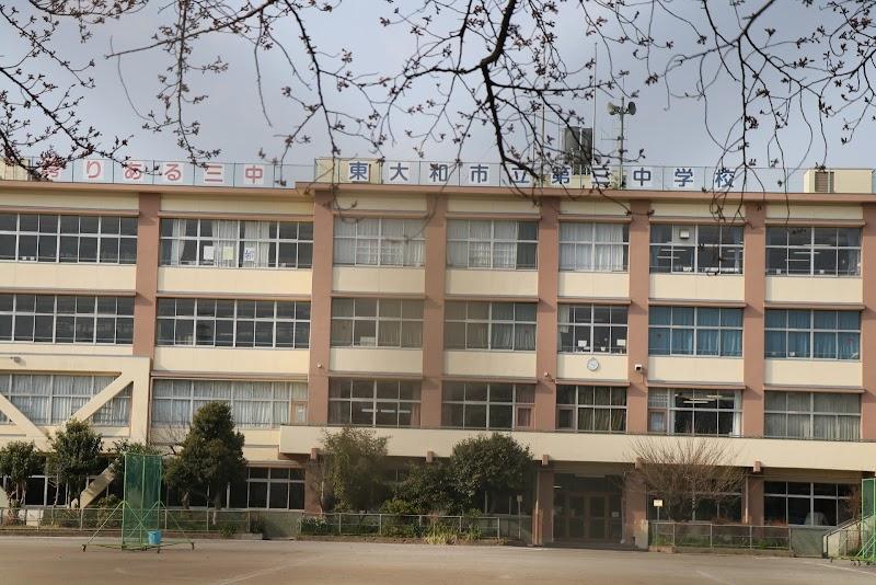 市立 中学校 第 和 東大 二