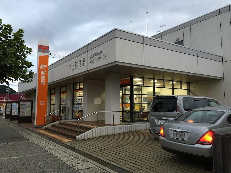 村上郵便局 (新潟県村上市田端町 郵便局) - グルコミ