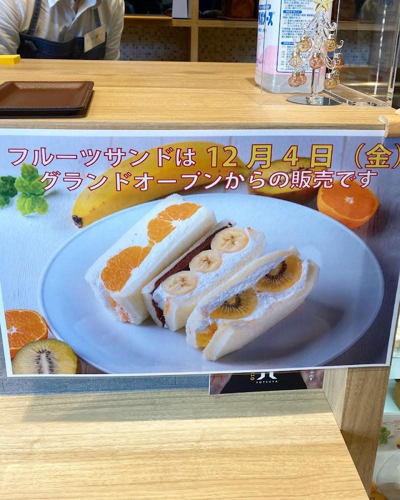 食ぱん四二八 久留米すわの店