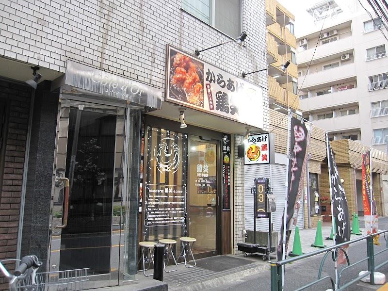 からあげ専門店 鶏笑 中野中央店
