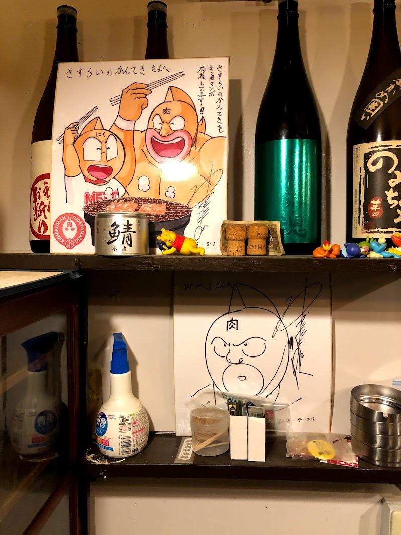 さすらいのカンテキ 大井町酒場 WAGYUU YAKINIKU