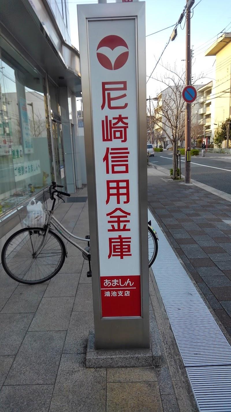 尼崎信用金庫 鴻池支店
