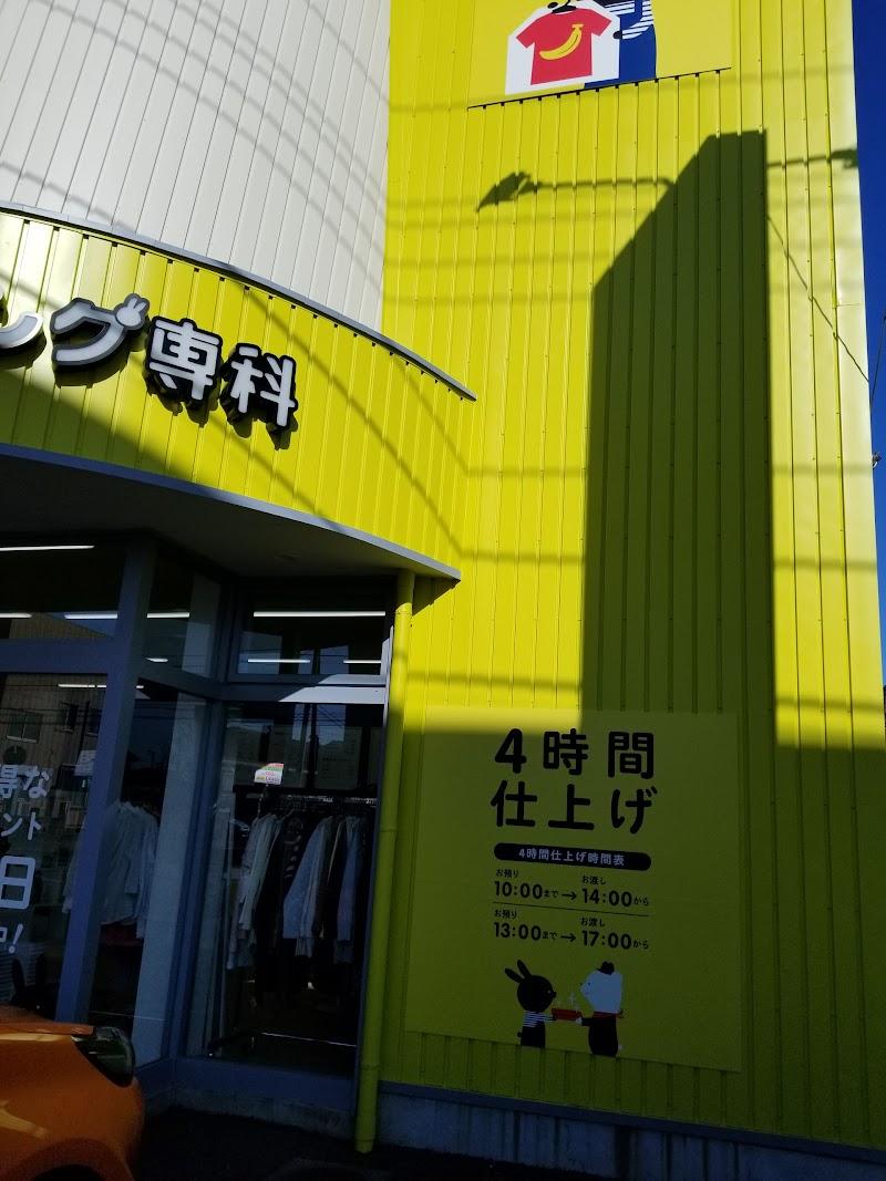 うさちゃんクリーニング カドヤ土浦真鍋店