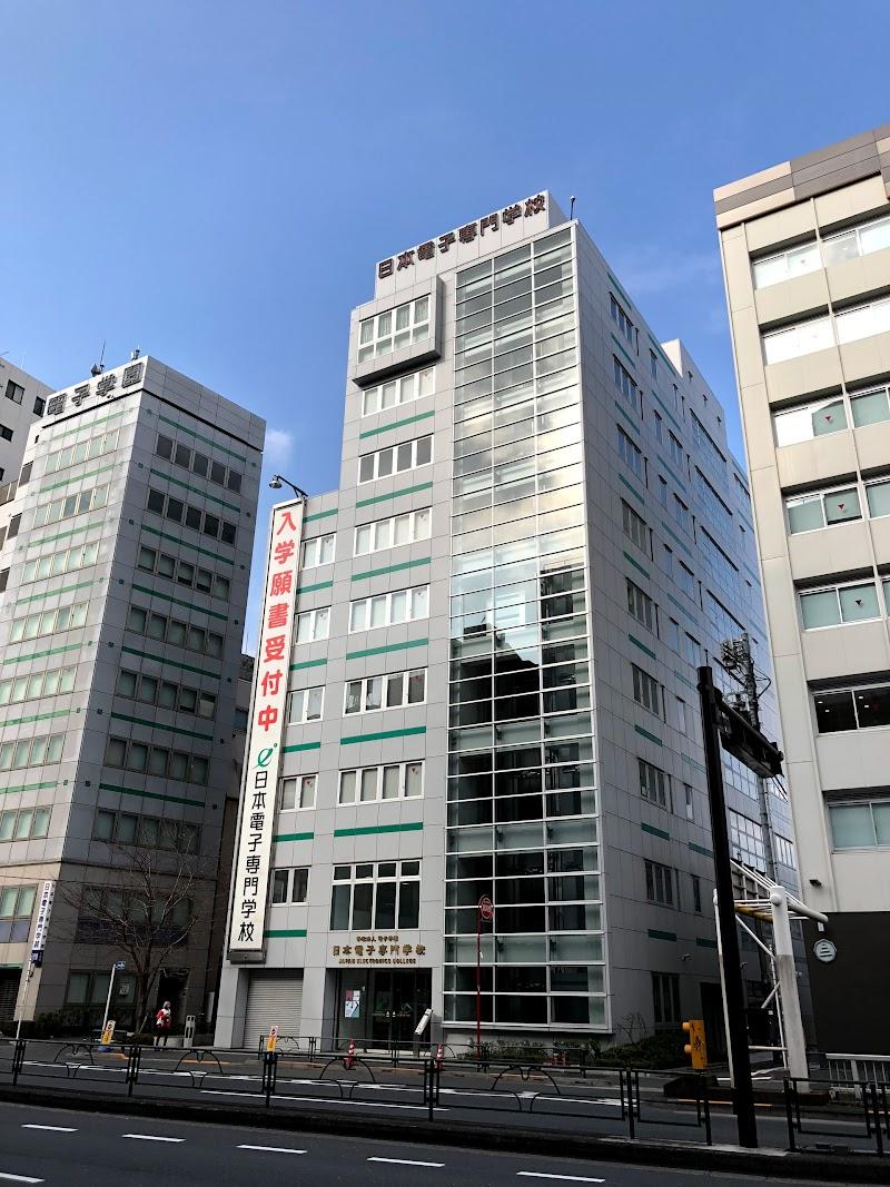 東京 電子 専門 学校