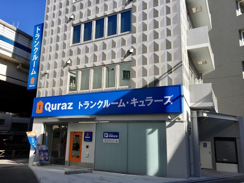 Quraz トランクルーム 池尻大橋店