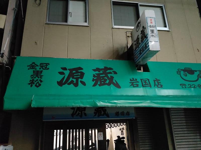 源蔵 岩国店