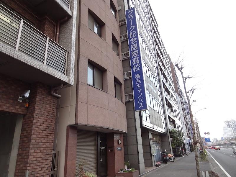 国際 学校 横浜 クラーク 高等 記念