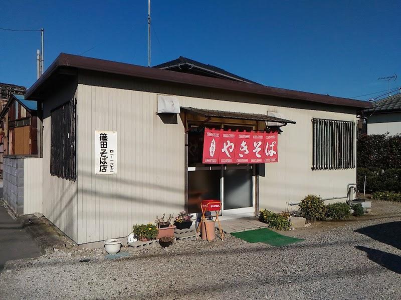 篠田そば店