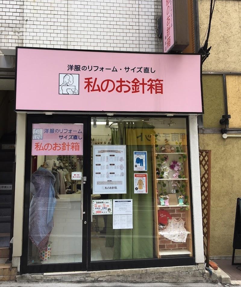 私のお針箱 岡本店